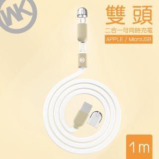 【WK香港潮牌】1M 2合1雙頭系列  Lightning/Mirco-USB 充電傳輸線(WKC 001-WT)