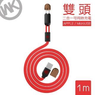 【WK香港潮牌】1M 2合1雙頭系列  Lightning/Mirco-USB 充電傳輸線(WKC 001-RD)