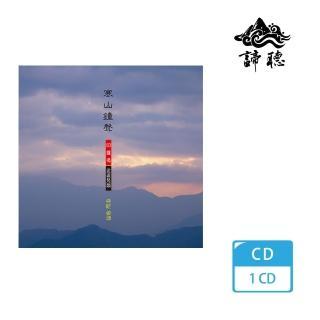 【諦聽文化】寒山鐘聲-扣鐘偈(佛曲唱頌系列)