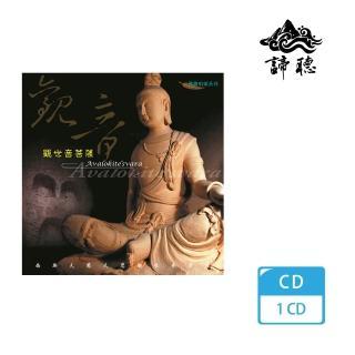 【諦聽文化】觀世音菩薩(佛曲唱頌系列)