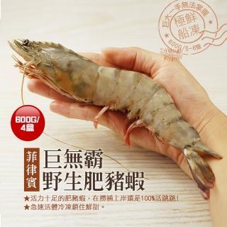 【優鮮配】特大肥滋滋野生肥豬蝦4盒(6-8隻/盒)