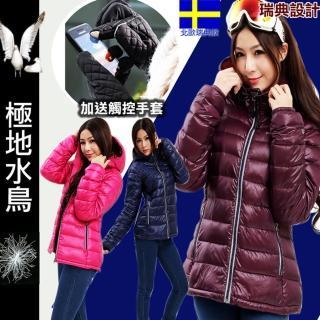 【北歐-戶外趣】贈觸控保暖手套-瑞典極地水鳥羽絨JIS90/10Extra輕量連帽外套(PL-1602三色可選-女款)