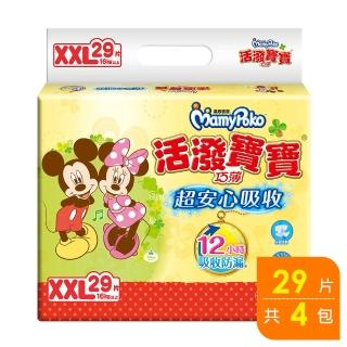 【滿意寶寶】活潑寶寶 XXL(29片X4包/箱)