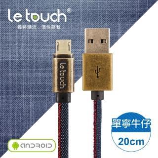 【Le touch】20CM 單寧牛仔風 Micro USB 充電傳輸線(MD-20)