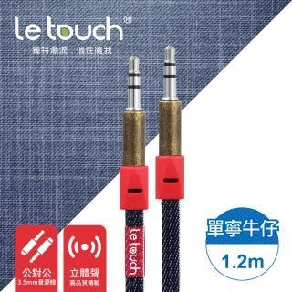 【Le touch】1.2M 單寧牛仔風 3.5mm對3.5mm音源線(DAC-120)