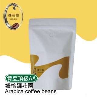 【LODOJA裸豆家】姆恰娜頂級肯亞精品咖啡豆(1磅/454g)
