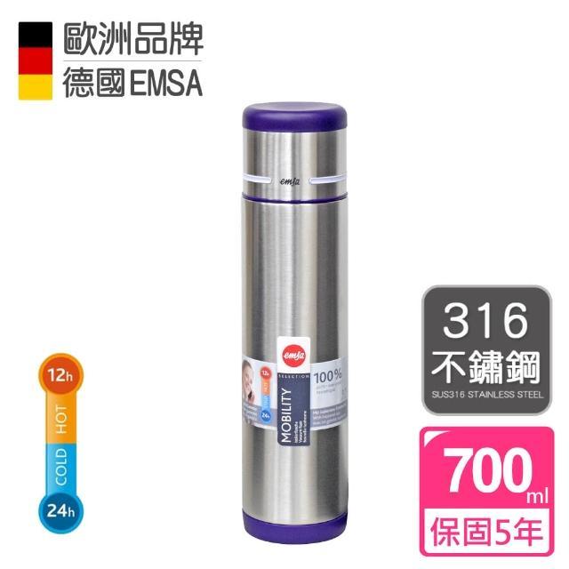 【德國EMSA】隨行保溫杯MOBILITY 保固5年(700ml-蘿蘭紫)
