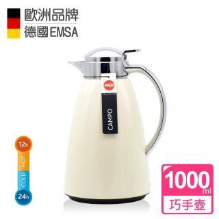 【德國EMSA】頂級不鏽鋼真空保溫壺 玻璃內膽 巧手壺CAMPO-保固5年(1.0L 靚白)