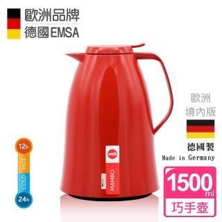 【德國EMSA】頂級真空保溫壺 玻璃內膽 巧手壺MAMBO 保固5年(1.5L 曼波紅)
