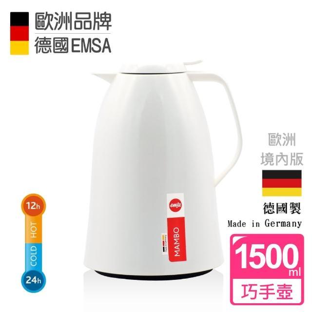 【德國EMSA】頂級真空保溫壺 玻璃內膽 巧手壺MAMBO 保固5年(1.5L 曼波白)