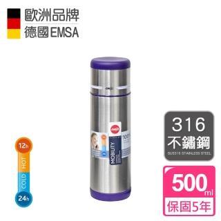 【德國EMSA】隨行保溫杯MOBILITY 保固5年(500ml-蘿蘭紫)