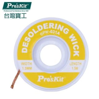 【ProsKit 寶工】吸錫網線 8PK-031A