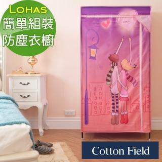 【棉花田】薇拉 簡易組裝時尚防塵衣櫥