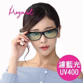 【MEGASOL】折疊式-UV400外掛式側開窗濾藍光眼鏡(外罩式-BZ3009)