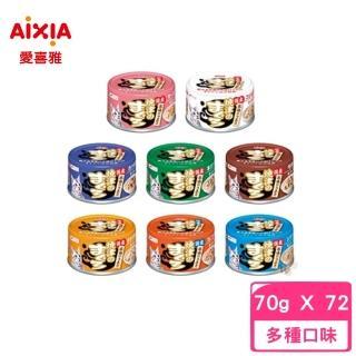 【AIXIA愛喜雅】燒津貓罐系列70g  72入