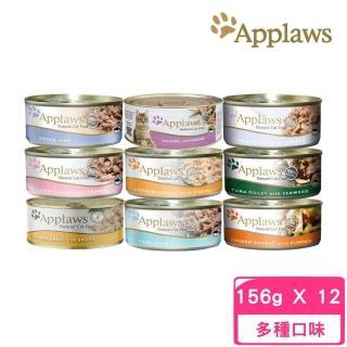 【Applaws愛普士】優質天然貓罐 156g  12罐組