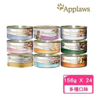 【Applaws愛普士】優質天然貓罐 156g  24罐組