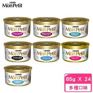 【MonPetit 貓倍麗】金罐85g 24入