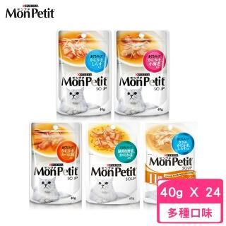 【MonPetit 貓倍麗】極品鮮湯40g 24入