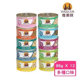 【Weruva唯美味】純天然貓咪罐頭85g 12罐入