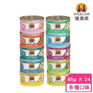 【Weruva唯美味】純天然貓咪罐頭  85g - 24罐入