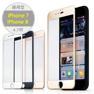iPhone7 4.7吋專用 2.5D曲面滿版 9H防爆鋼化玻璃保護貼