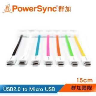 【群加 Powersync】Micro USB To USB 2.0 AM 480Mbps 安卓手機/平板傳輸充電線 / 15cm(7色)