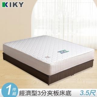 【KIKY】麗莎仿木紋光滑面單人加大3.5尺床底-白橡/胡桃(床底)