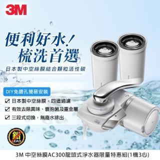 【3M】中空絲膜AC300龍頭式淨水器+2支濾心超值組(內含濾心共3支)