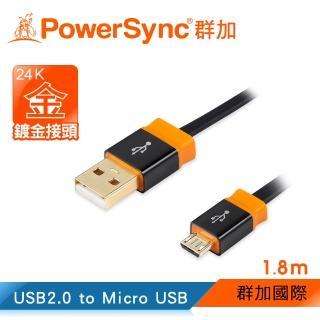 【群加 Powersync】Micro USB To USB 2.0 AM 480Mbps 尊爵版 手機充電傳輸線 / 1.8m(USB2-KFMIB180)