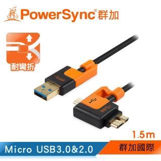 【群加 Powersync】Micro USB 3.0/2.0 兩用 To USB 3.0 AM 5Gbps 耐搖擺抗彎折高速傳輸充電線 / 1.5m(2色)