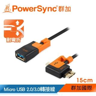 【群加 Powersync】Micro USB 2.0/3.0兩用 To USB 2.0 OTG 480Mbps 耐搖擺抗彎折 轉接線 /15cm(2色)