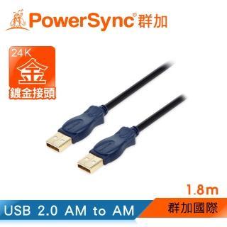 【群加 PowerSync】USB 2.0 24K鍍金 A對A連接線 / 1.8m(UAA21K)