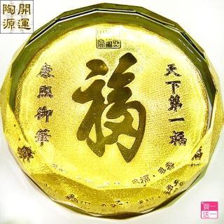 【開運陶源 - 買一送一】飾金 圓形水晶文鎮系列(福 紙鎮)  開運陶源