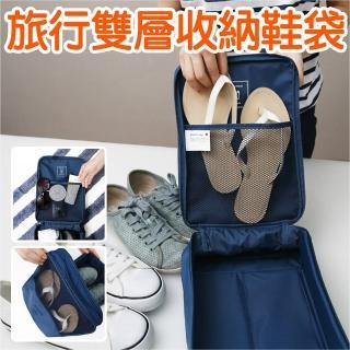 【旅遊超夯必備】多功能雙層手提收納鞋袋(二代韓國收納袋 鞋袋 收納包 旅行收納 出國 旅遊)
