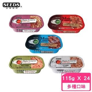 【SEEDS 每客思】全營養貓主食罐 115g(24罐組)