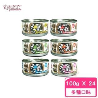 【IPET 元氣】晶凍貓罐100g 24入
