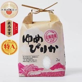 【俵屋-日本米-北海道夢美人】100%日本種植  台灣碾製白米(2kg/包/日本原包裝)