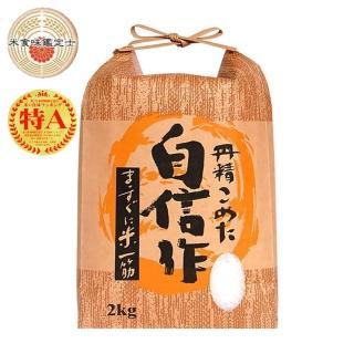 【俵屋-日本米-北海道七星米】100%日本種植  台灣碾製白米(2kg/包/日本原包裝)