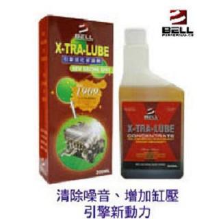 【美國BELL】X-TRA LUBE 金屬潤滑抗摩修護劑(汽柴油車渦輪車適用)