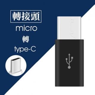 【轉接頭】Micro USB 轉 Type-C 轉接頭