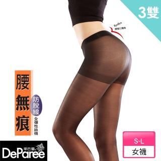 【蒂巴蕾Deparee】腰無痕防脫線全彈性絲襪(3入)