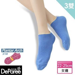 【蒂巴蕾Deparee】Plantar Arch 足弓襪(3入)