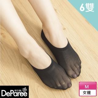 【蒂巴蕾Deparee】彈服貼 無痕隱形襪(6入)