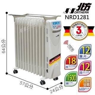 【北方】北方電子式葉片恆溫電暖爐12葉片(NRD1281)