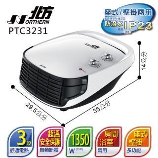 【北方】北方房間/浴室兩用電暖器(PTC3231)