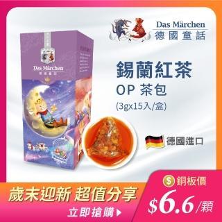 【德國童話】錫蘭紅茶OP(15入/盒)