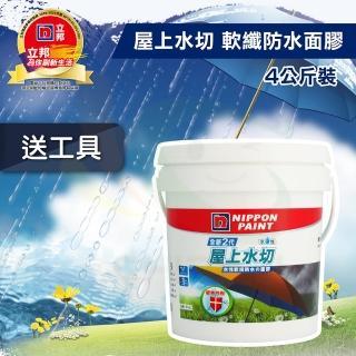 【立邦】全新2代5合1水性軟纖防水面膠 屋上水切(4公斤裝)