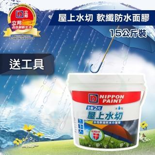 【立邦】全新2代5合1水性軟纖防水面膠 屋上水切(15公斤裝)
