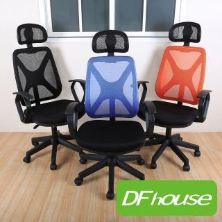 【DFhouse】凱菲人體工學辦公椅-標準(五色可選  電腦椅 主管椅 辦公椅 台灣製造 免組裝)